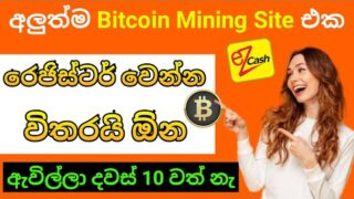2020 New Free Bitcoin Mining Website 100% Legit No Investment and Instant Payout  | NSCDGEEK
