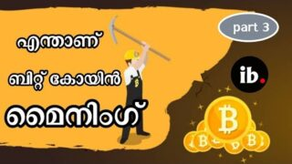 What is Bitcoin Mining ? Explained in Malayalam | Part 3