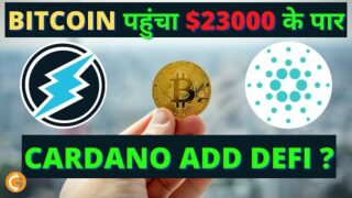 Bitcoin Price Hits $23000, What's Next | Electroneum FCA Update & Giveaway | Cardano DeFi | HINDI