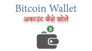 How To Create Bitcoin Wallet – Best Wallet For Indian Users 💰#02