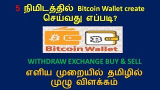 How to Create BTC Wallet in Tamil  Bitcoin wallet address Create செய்வது எப்படி? 2020