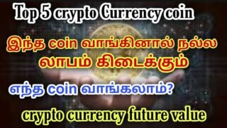 Top 5 crypto currency coin & future value very high & biggest profit || 2403 MEC