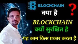 What is Blockchain ? Full details in Hindi. How Public sector, Banking Sector will be usefull