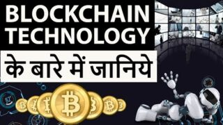 What is Blockchain Technology – Understand in simple language – Bitcoin, cryptocurrency & blockchain